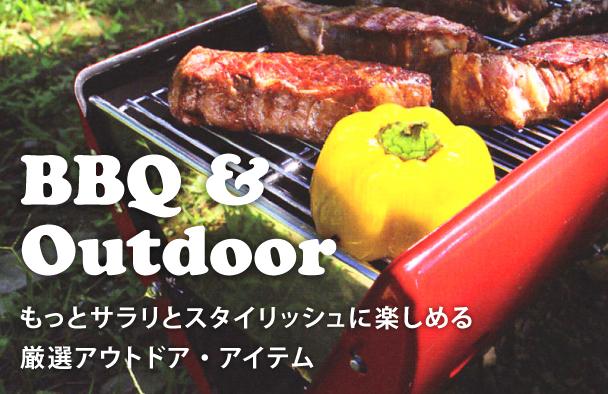 BBQ&アウトドア