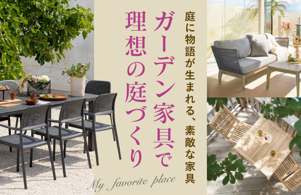 ガーデン家具で理想の庭づくり