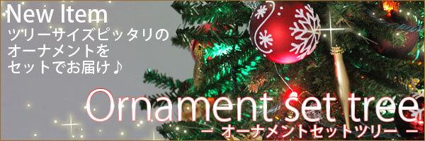 クリスマスツリー オーナメントセット