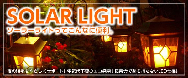 SOLAR LIGHT ソーラーライトってこんなに便利