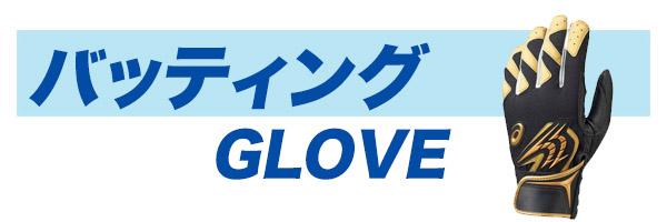 バッティング手袋