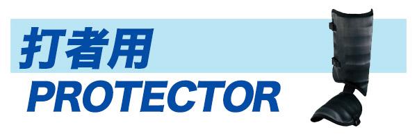 プロテクター