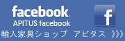 輸入家具ショップ アピタスのFacebook