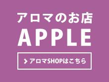 アロマのお店アップル