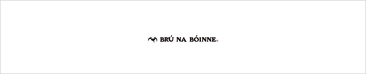 BRU NA BOINNE(ブルーナボイン)