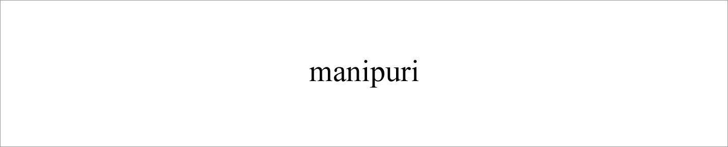 manipuri(マニプリ)