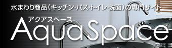 「スタイリッシュ」バス・洗面・トイレの専門サイト アクアスペース