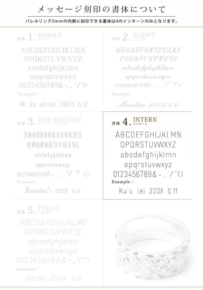 メッセージ刻印の書体について