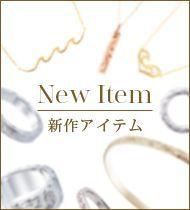 新作コレクション