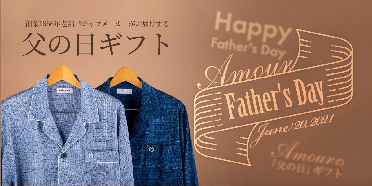 創業1886年老舗パジャマメーカーがお届けする父の日ギフト