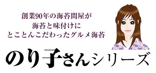 のり子さんシリーズ