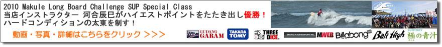 マクレロングボードクラッシック、当店オーナーの河合辰巳が優勝!