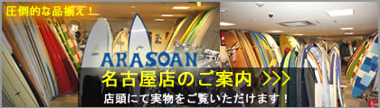 アラソアン名古屋店
