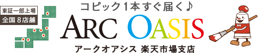 【東証一部上場 全国8店舗】コピック1本すぐ届く アークオアシス 楽天市場支店