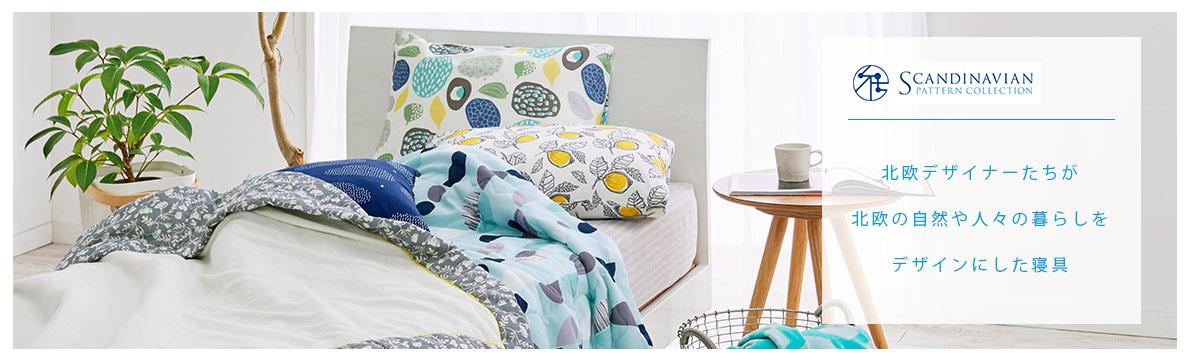 北欧雑貨・ギフトのアルコストア 北欧デザイン Finlayson フィンレイソン 西川寝具 ベッドコーディネート 布団
