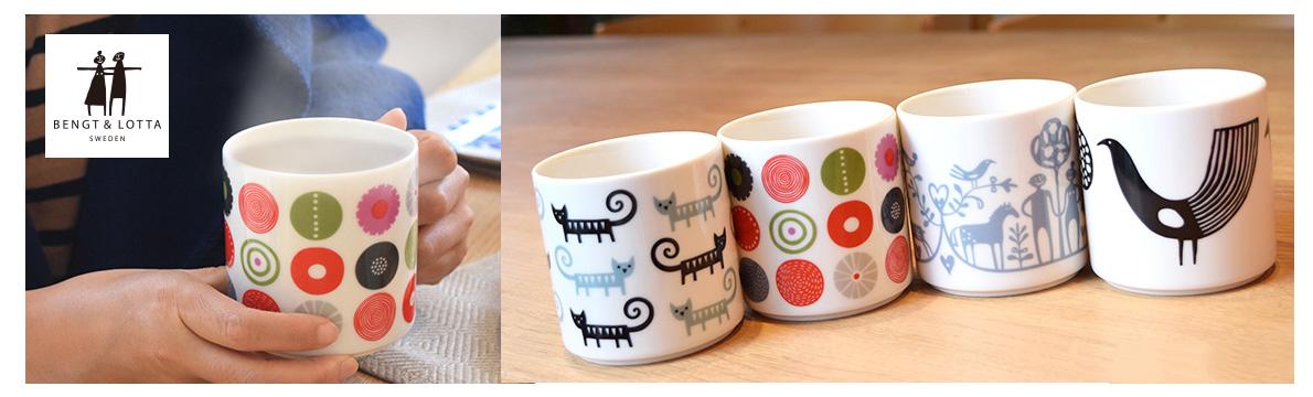 北欧雑貨・ギフトのアルコストア 北欧デザイン マグカップ 食器 ギフト