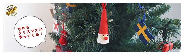 北欧クリスマス サンタ 北欧雑貨 オーナメント 木製 クリスマス飾り