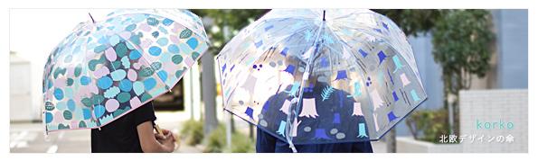北欧雑貨・ギフトのアルコストア korko コルコ クリアアンブレラ 雨傘