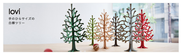 北欧雑貨 Lovi ロヴィ ミニクリスマスツリー