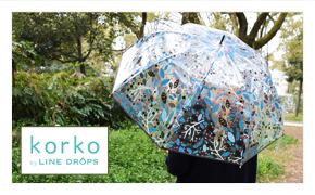 北欧雑貨・ギフトのアルコストア korko コルコ 雨傘