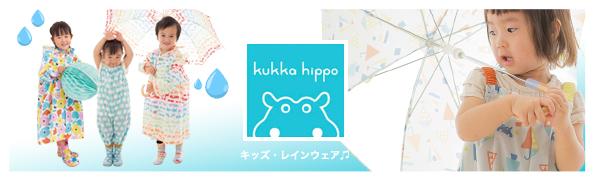 北欧雑貨・ギフトのアルコストア キッズ・雨具 kukka hippo クッカヒッポ