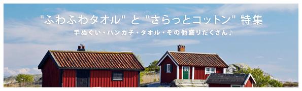北欧雑貨・ギフトのアルコストア 北欧デザインのセール