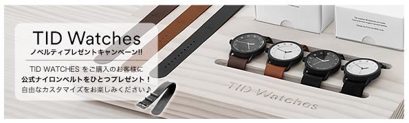 北欧雑貨・ギフトのアルコストア 北欧デザイン TID Watches