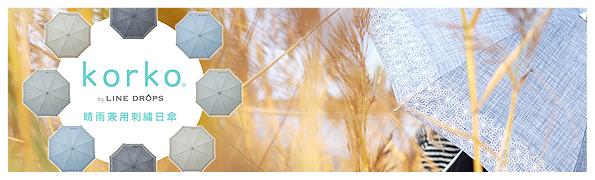 北欧雑貨・ギフトのアルコストア 北欧デザイン Korko 刺し子 日傘 刺繍