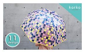 北欧雑貨・ギフトのアルコストア コルコ korko 雨傘 傘