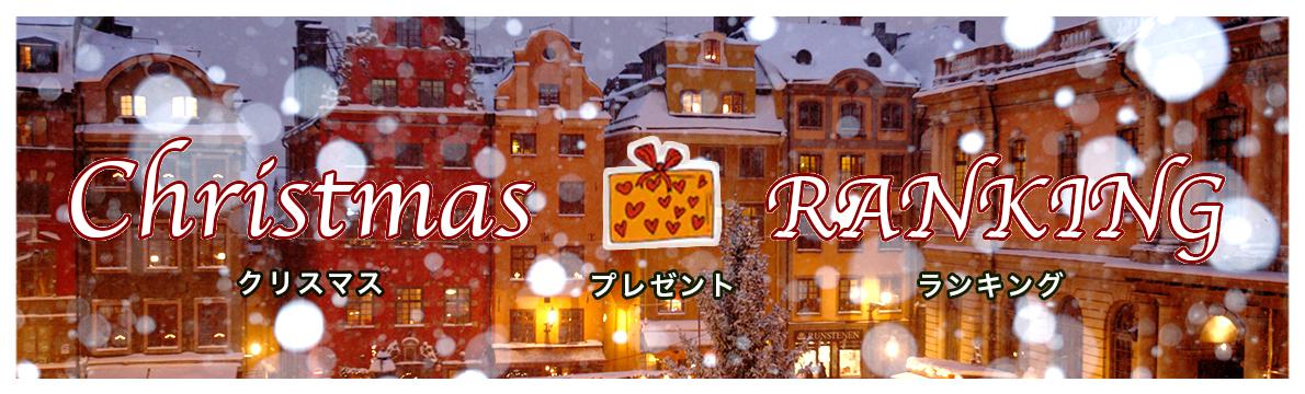 北欧雑貨・ギフトのアルコストア 北欧デザイン プレゼント クリスマスプレゼント ランキング