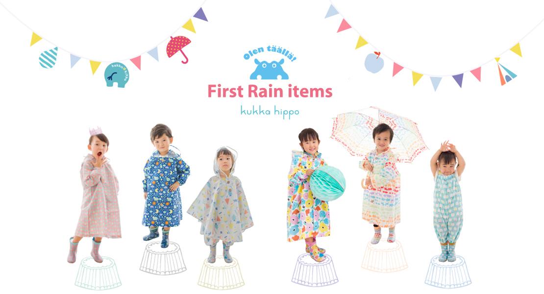 北欧雑貨 北欧デザインキッズの雨具 kukka hippo クッカヒッポ