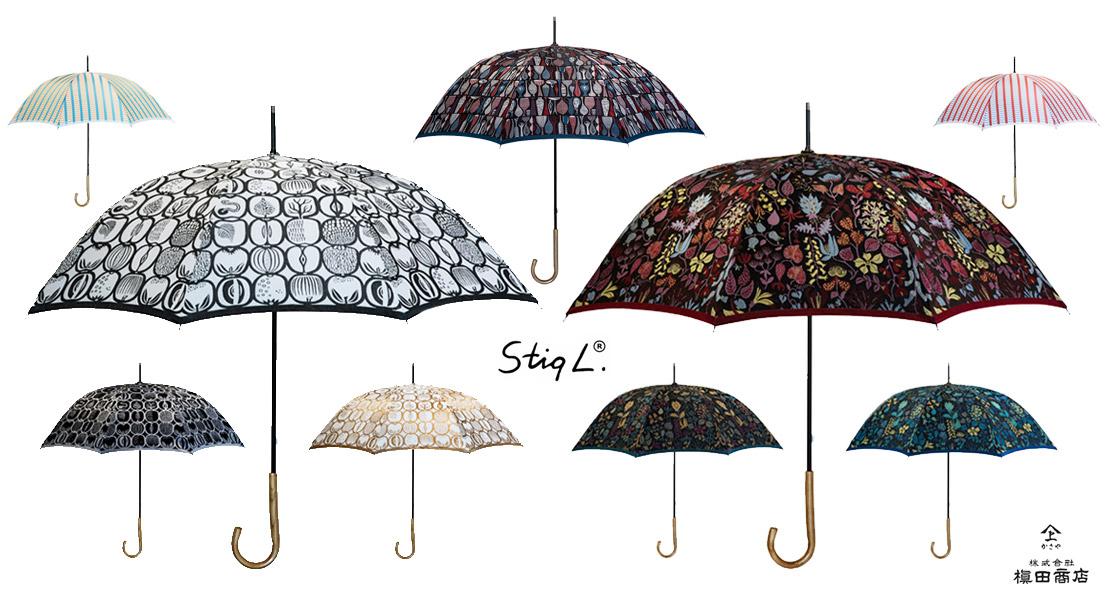 スティグ・リンドベリ Stig Lindberg 晴雨兼用 日傘