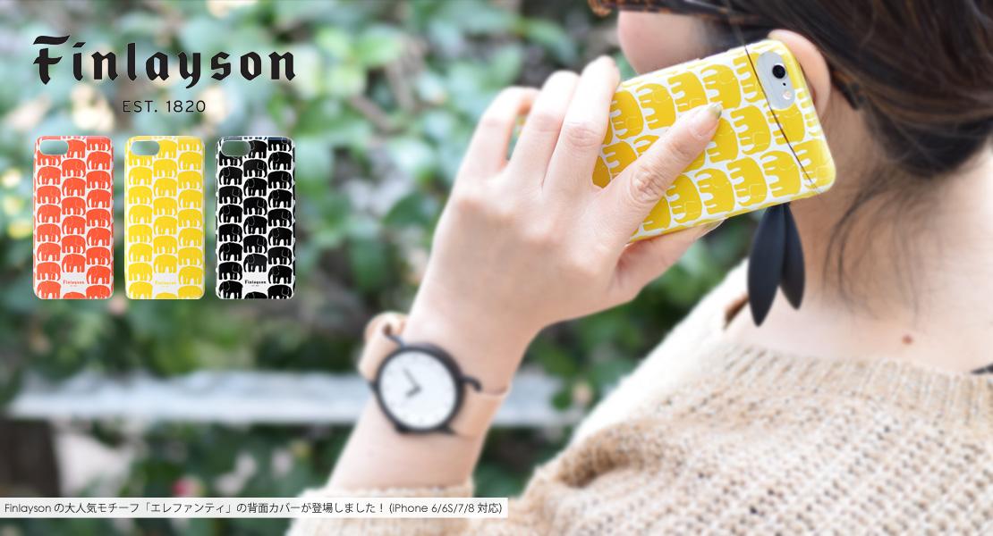 北欧雑貨 北欧デザイン Finlayson フィンレイソン スマホカバー スマホケース 携帯ケース iPhoneケース