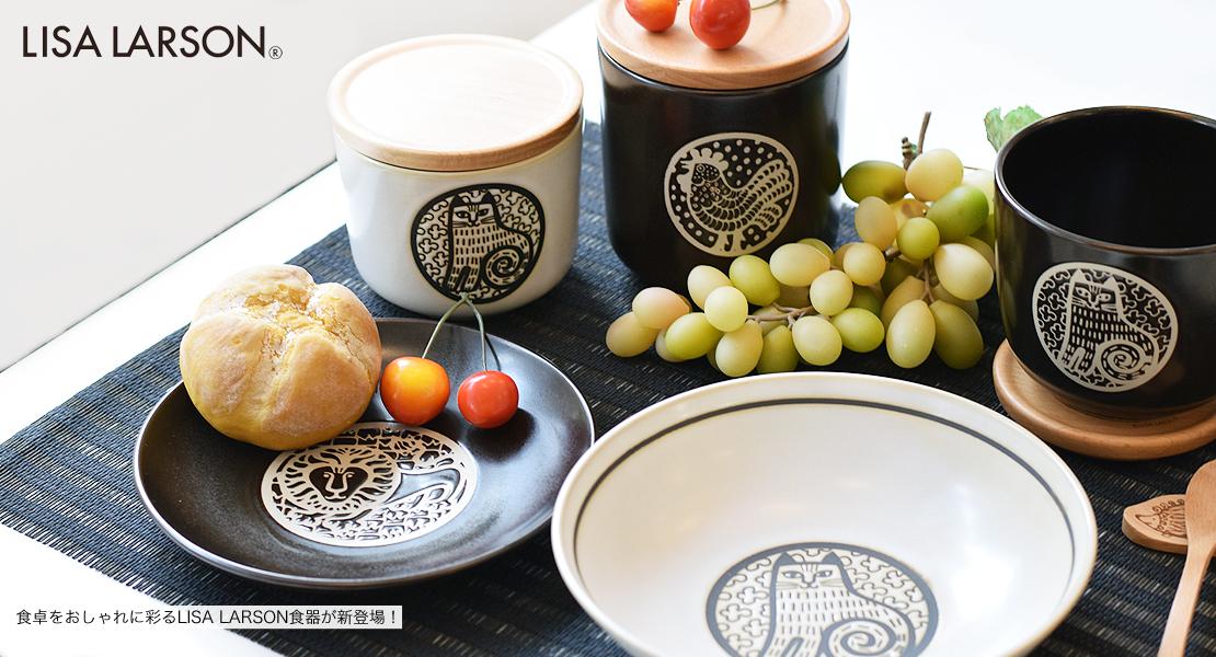 北欧雑貨・ギフトのアルコストア 北欧デザイン LISA LARSON リサ ラーソン 食器 zerostone ストーンウエアー 木製