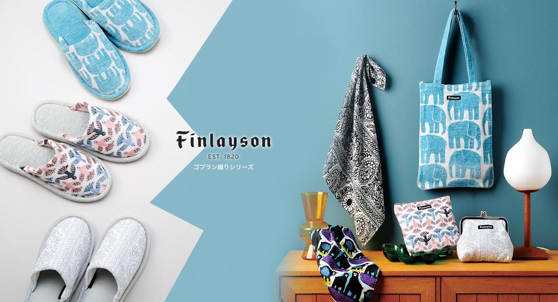 Finlayson フィンレイソン ゴブラン織りシリーズ スリッパ トート ポーチ クッションカバー