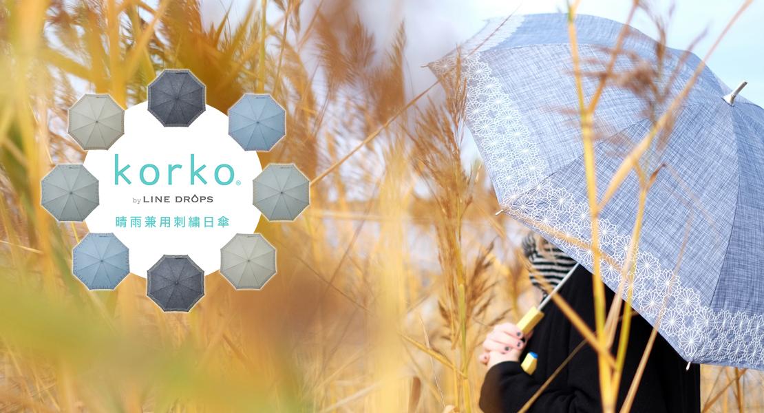 北欧雑貨 北欧デザイン 傘 korko コルコ 刺繍 日傘