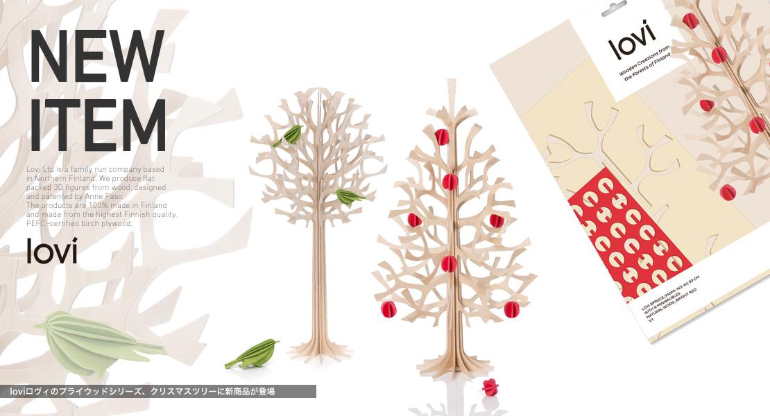 北欧雑貨 北欧デザイン クリスマスツリー ロヴィ 新作