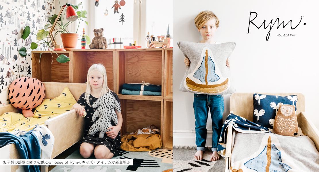 北欧雑貨 ハウスオブリュム クッション ベッドカバー 枕カバー セット キッズ