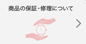 時計の保証・修理について