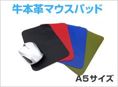 牛本革マウスパッドA5