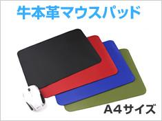 牛本革マウスパッドA4