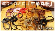 牛革丸紐(靴紐・レザークラフトに)
