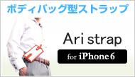 Ari strap iPhone6用4.7インチ