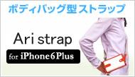 Ari strap iPhone6Plus用5.5インチ