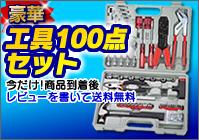工具100点セット