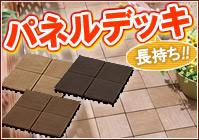 プレミアウッドパネルデッキ税込100円〜