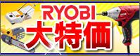 RYOBI大特価