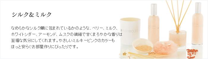 シルク&ミルク/Fariboles ファリボレアロマキャンドル