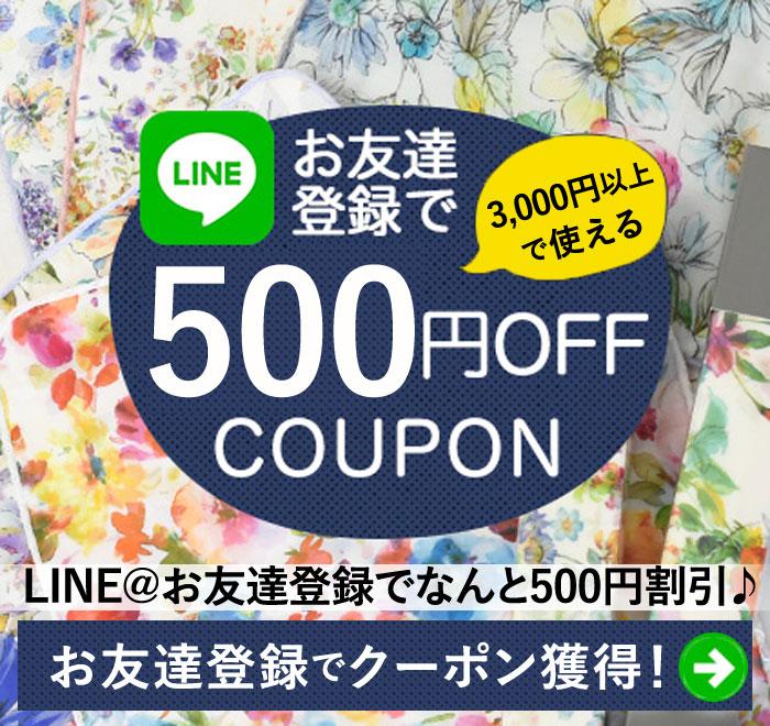 LINE@お友達登録