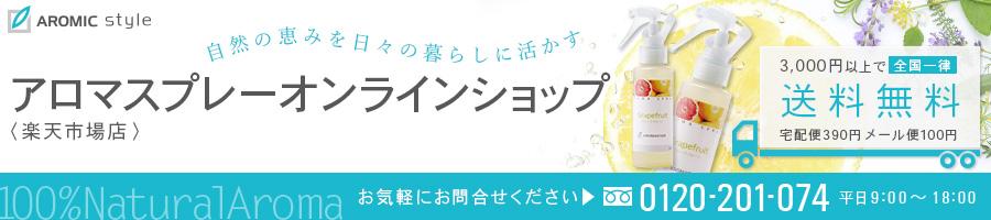 アロマスプレーオンラインショップ:100%天然の香りのアロマスプレー ルームフレグランス・消臭スプレーに!